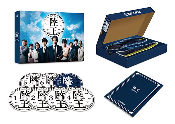 【送料無料】 陸王 -ディレクターズカット版- DVD-BOX