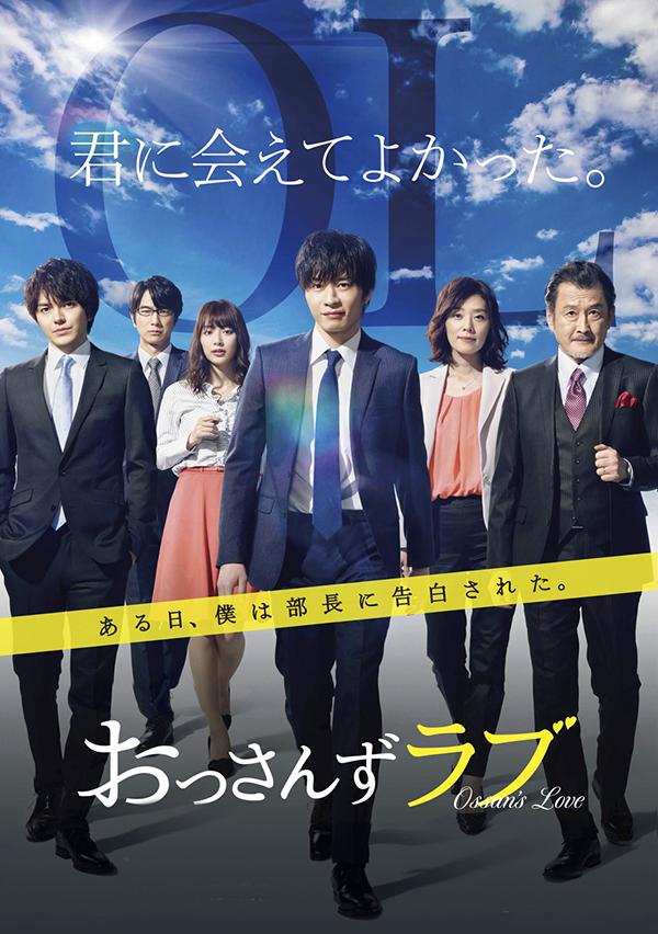 おっさんずラブ 【送料無料】 DVD-BOX