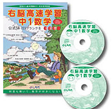 【送料無料】 しちだ(七田)式 右脳高速学習 中1~3数学