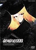<title>送料無料 劇場版 銀河鉄道999 DVD3巻セット キャンペーンもお見逃しなく</title>
