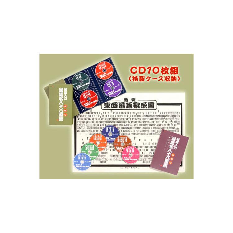 【送料無料】 通販限定 落語入門 落語名人十八番集 CDーBOX