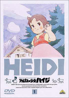 【送料無料】 世界名作劇場 アルプスの少女ハイジ DVD全巻セット