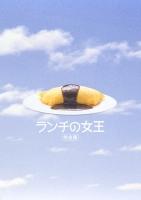 【送料無料】 竹内結子 ランチの女王 完全版DVD-BOX