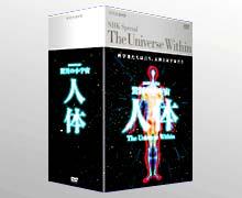 【送料無料】 NHKスペシャル 驚異の小宇宙 人体 DVD