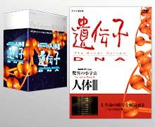 【送料無料】 NHKスペシャル 驚異の小宇宙 人体 III 遺伝子 DVD