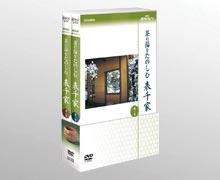 海外輸入 送料無料 NHK趣味悠々 茶の湯をたのしむ 年末年始大決算 表千家 DVD2巻セット