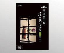 【送料無料】 趣味悠々 茶の湯 裏千家 涼を見つける DVD2巻セット