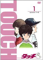 【送料無料】 新品 あだち充 TV版パーフェクト・コレクション タッチ DVD 17巻セット