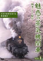 【送料無料】 魅惑の蒸気機関車 四季・SL紀行 DVD(2枚組)