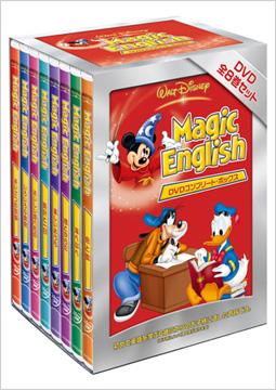 【送料無料】 ディズニー(Disney) 英語教材 マジック・イングリッシュ (Magic English) DVDコンプリート・ボックス