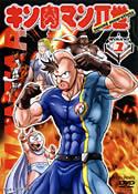 【送料無料】 新品 キン肉マンII世 DVD12巻セット