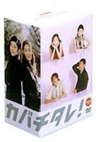 【送料無料】 常盤貴子・深津絵里 カバチタレ!<完全版>DVD-BOX
