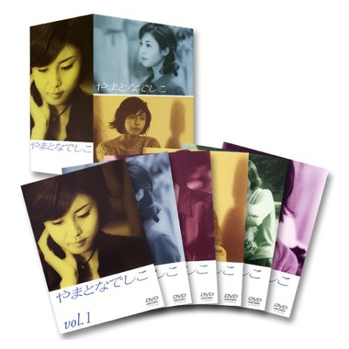 【送料無料】 松嶋菜々子・堤真一 やまとなでしこ DVD-BOX