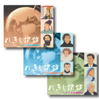 【送料無料】 ポイント6倍 七田式(しちだ)教材 れきし探訪 世界史編