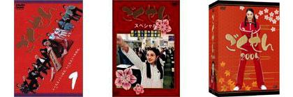 【送料無料】 仲間由紀恵 ごくせん 第1シリーズ DVD4巻 + スペシャル「さよなら3年D組…ヤンクミ涙の卒業式」 + ごくせん2005 DVD-BOX セット