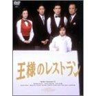 【送料無料】 三谷幸喜 王様のレストラン DVD-BOX