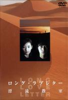 【送料無料】 常盤貴子・窪塚洋介 ロング・ラブレター ~漂流教室DVD6枚組