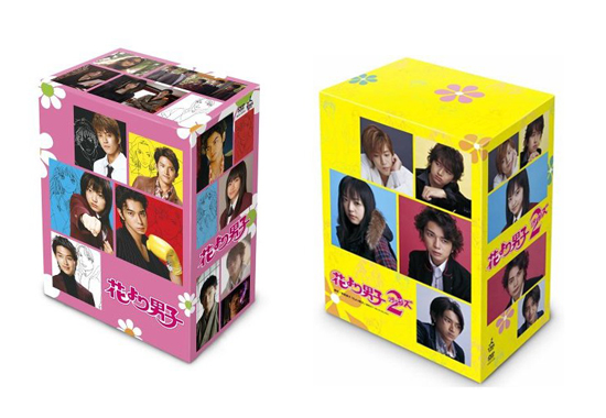 【送料無料】 井上真央/松本潤 花より男子 BOX + 花より男子2(リターンズ)BOX セット