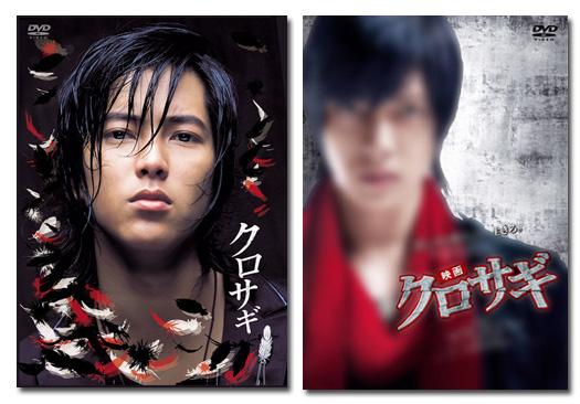 【送料無料】 山下智久/堀北真希 「クロサギ」 ドラマ版+映画版 DVD セット