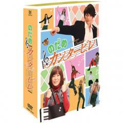 【送料無料】 のだめカンタービレ DVD-BOX