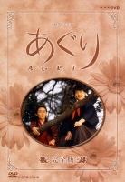 田中美里野村曼赛 NHK 戏剧 '亚久里车队' 完整版 DVD 盒 P16Sep15