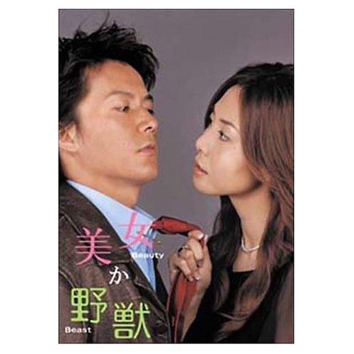 【送料無料】 松嶋菜々子・福山雅治 美女か野獣 DVD-BOX