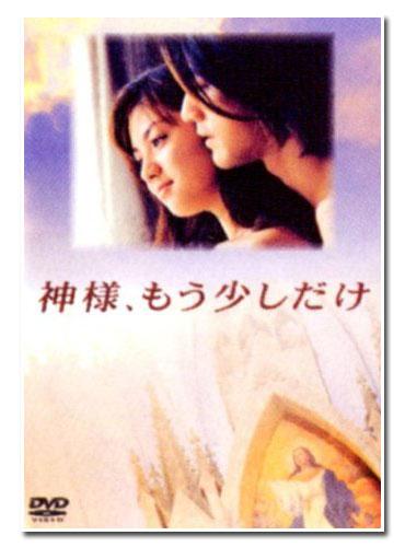 【送料無料】 金城武・深田恭子 神様、もう少しだけ DVD-BOX
