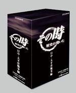 【送料無料】 NHK その時 歴史が動いた~日中・太平洋戦争編~  DVD-BOX