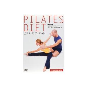 【送料無料】 エクササイズ ピラティス ダイエット DVD-BOX