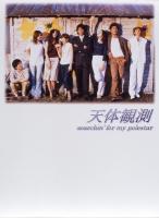 【送料無料】 伊藤英明・坂口憲二 天体観測 完全版DVD BOX