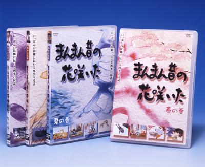 【送料無料】 四季の民話 まんまん昔の花咲いた DVD(4枚組)