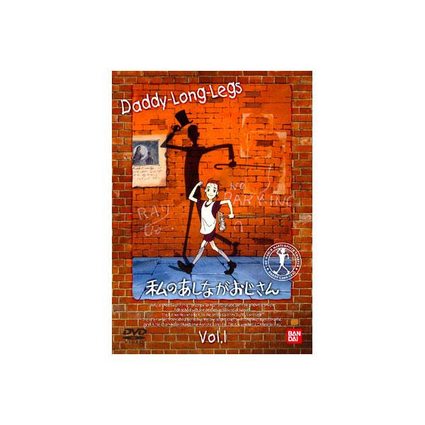 【送料無料】 世界名作劇場 私のあしながおじさん DVD全10巻セット