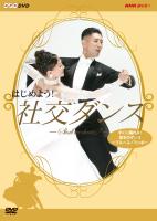 【送料無料】 はじめよう! 社交ダンス DVD-BOX