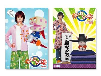 【送料無料】 木村カエラ saku saku Ver.1.0+2.0 DVD セット