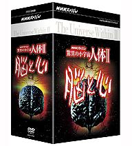 【送料無料】 NHKスペシャル 驚異の小宇宙 人体II 脳と心 DVD-BOX全6枚セット