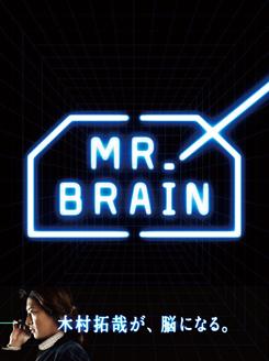 【送料無料】 木村拓哉 MR.BRAIN(ミスターブレイン) DVD-BOX