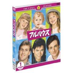 【送料無料】 ソフトシェル フルハウス(FULL HOUSE) DVD 全巻(ファースト~エイト)セット