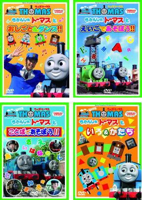 【送料無料】 ウィズ・トーマス(きかんしゃトーマスとお勉強) シリーズ DVD4巻セット