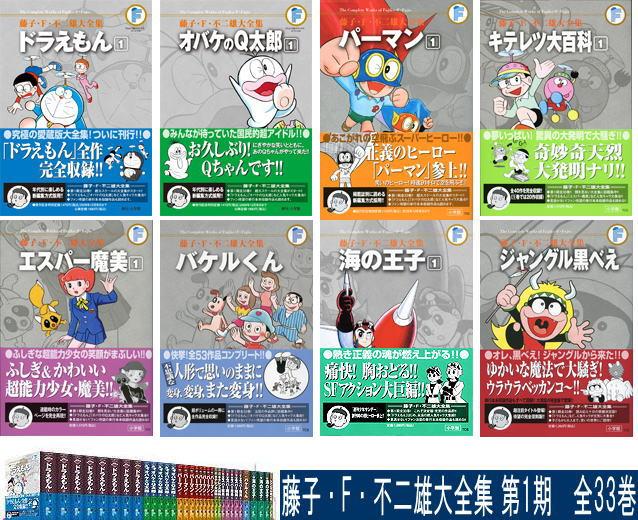 【送料無料】 コミック 「藤子・F・不二雄 大全集」 第1期 全33巻セット