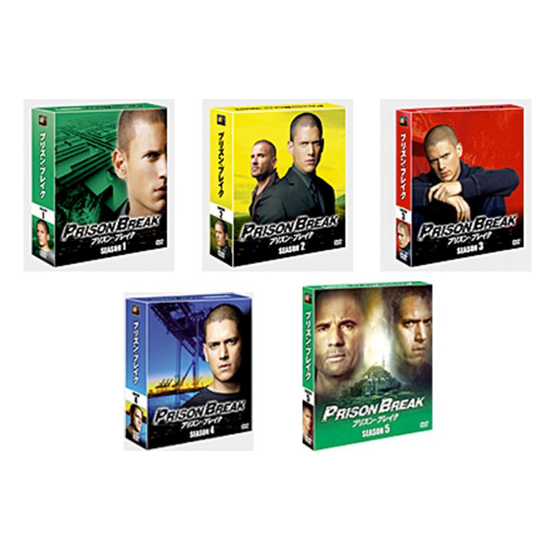 【送料無料】 プリズン・ブレイク 全巻オールシーズン(1~5) <SEASONSコンパクト・ボックス> DVDセット