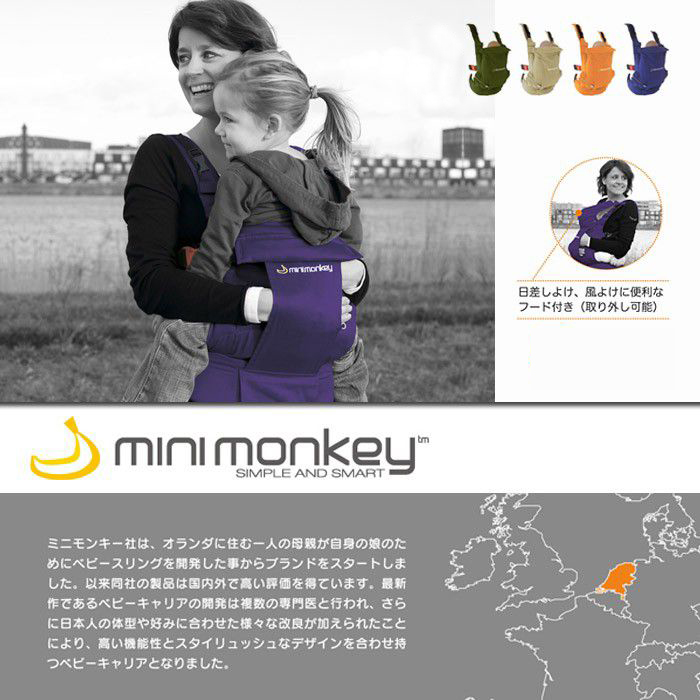 【送料無料】 ミニモンキー ベビーキャリア (抱っこひも) 0ヵ月~