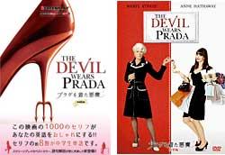 送料無料 激安セール スクリーンプレイ シリーズ プラダを着た悪魔 送料無料激安祭 書籍+音声CD 映画DVD セット 再改訂版