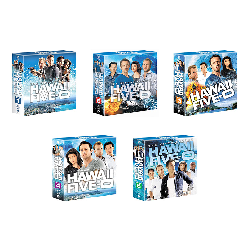【送料無料】 Hawaii Five-0 シーズン1~5 <トク選BOX> セット