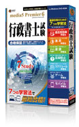 【送料無料】 速読 + 速耳 資格対策シリーズ media5 Premier 6 行政書士試験