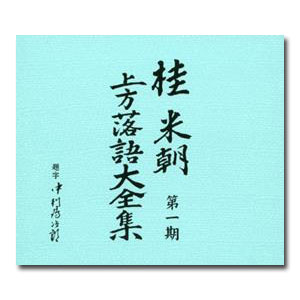 【送料無料】 桂米朝 上方落語大全集 第一期 CD10枚組 別冊解説・速記本付/ボックスケース入り