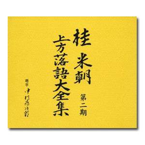【送料無料】 桂米朝 上方落語大全集 第二期 CD10枚組 別冊解説・速記本付/ボックスケース入り