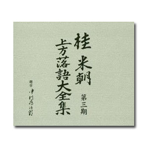 【送料無料】 桂米朝 上方落語大全集 第三期 CD10枚組 別冊解説・速記本付/ボックスケース入り