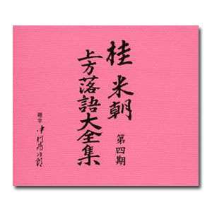 【送料無料】 桂米朝 上方落語大全集 第四期 CD10枚組 別冊解説・速記本付/ボックスケース入り