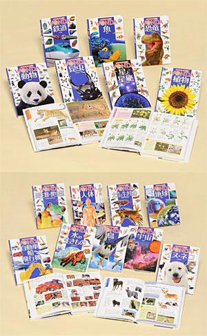 【送料無料】 ポプラディア大図鑑WONDA 第1期(全7巻) + 第2期(全9巻) セット