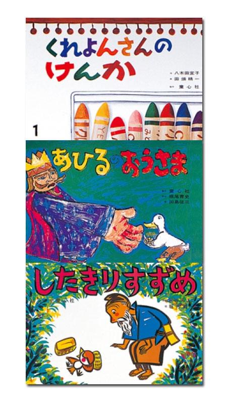 【送料無料】 童心社 大きく広がる大型紙しばい 第2集 (全3巻)